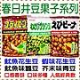 舞味本舖 日本 春日井豆果子系列 芥末青豆/ ...