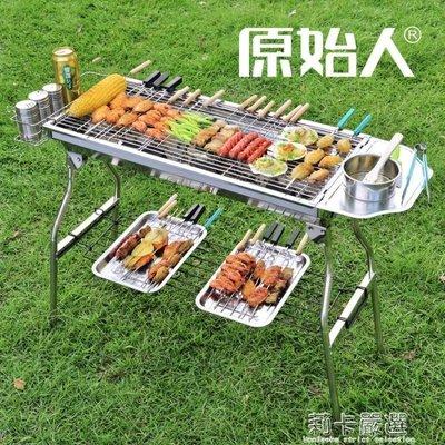 原始人不銹鋼燒烤架戶外5人以上家用木炭燒烤爐野外工具3全套爐子QM