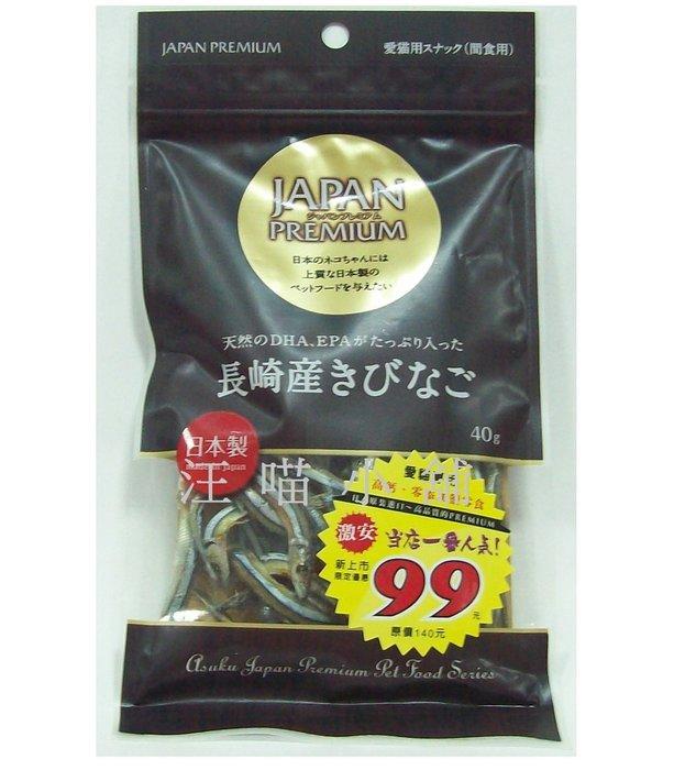 ☆汪喵小舖2店☆ 日本高品質長崎小魚乾40克