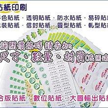 好時光 廣告 印刷 透明貼紙 產品包裝 紙盒 大圖輸出 貼紙 易碎貼紙 標籤 數位貼紙
