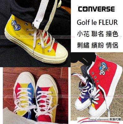 Converse Chunk 70 x Golf le FLEUR 小花 聯名 撞色 紅 黃 藍 刺繡 鬼臉 美澳代購