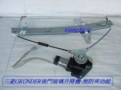 [重陽 ]三菱GRUNDER 2005-2012年車門玻璃升降機/[後門]無防夾功能