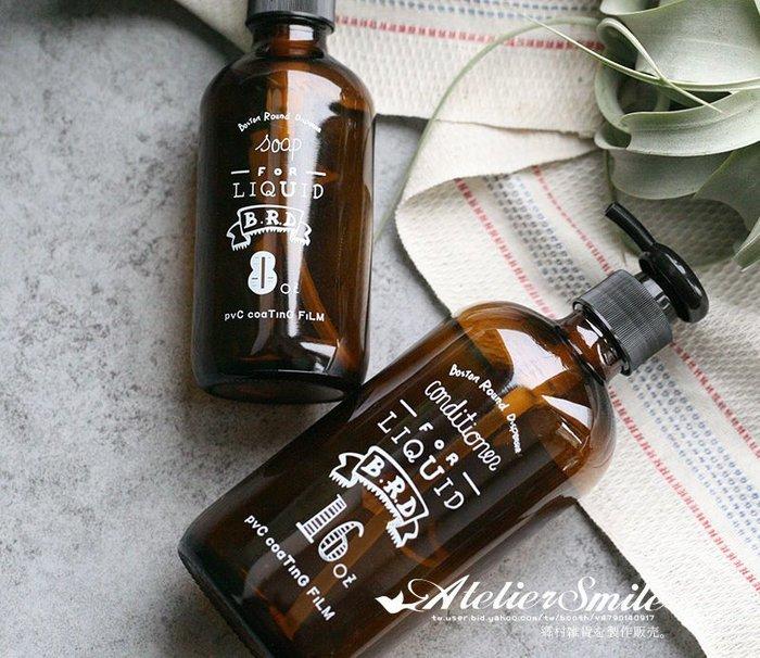 [ Atelier Smile ] 鄉村雜貨 北歐風 棕色玻璃瓶  洗手乳 分裝按壓空瓶 # 8oz (現+預)