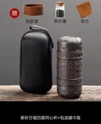 [萬福凹字款]旅行茶具可擕式套裝快客杯家用一壺四杯戶外旅遊車載簡易泡458元