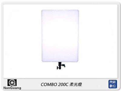 ☆閃新☆NANGUANG 南冠 COMBO 200C LED 柔光燈 (同CN-T1120,公司貨) 補光燈 攝影燈
