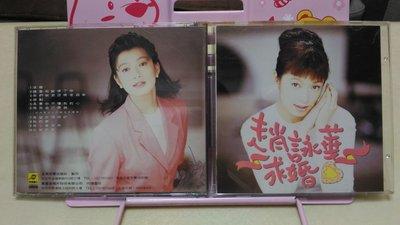 寶麗金 全美唱片1993 趙詠華 求婚 無IFPI