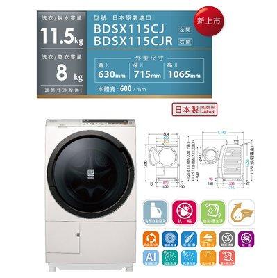☎HITACHI【BDSX115CJR/BDSX-115CJR】日立日本製11.5公斤右開式洗脫烘滾筒洗衣機