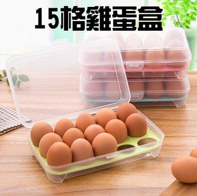 現貨 15格雞蛋盒 雞蛋放置盒 雞蛋保護盒 蛋盒 食品收納 透明雞蛋盒 雞蛋托【CF-02B-49647】