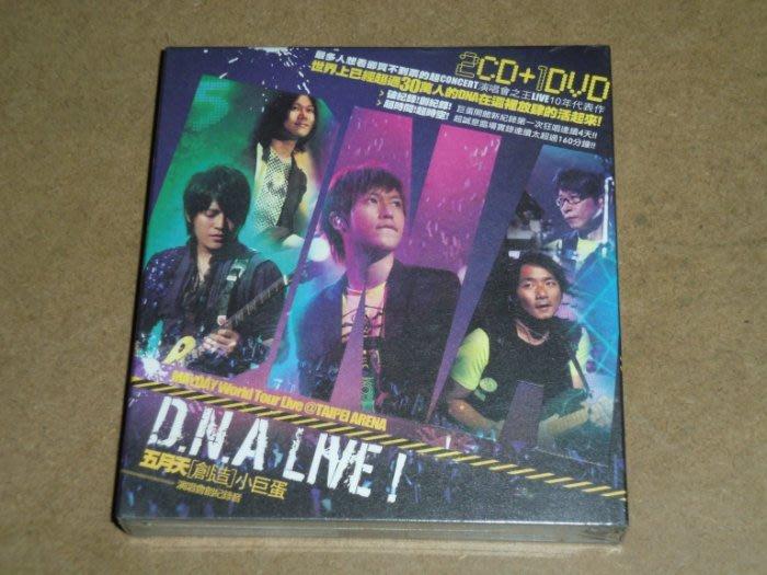 五月天-[創造]小巨蛋DNA LIVE演唱會創紀錄音2CD+DVD預購版-CD1+1+1DVD-首批限量1萬套-全新未拆