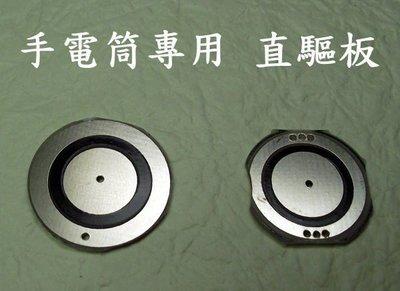D5A28 17mm、20mm 直驅板 適用於 改裝 Q5 R2 R5 手電筒 定電流 特價1元