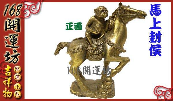 【168開運坊】銅馬系列【馬上封侯-銅馬+猴子-中】已開光 //擇日