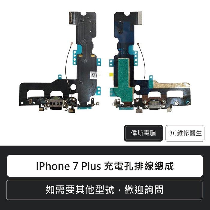 ☆偉斯電腦☆Apple 蘋果 IPhone 7 plus 充電孔排線總成 尾插排線