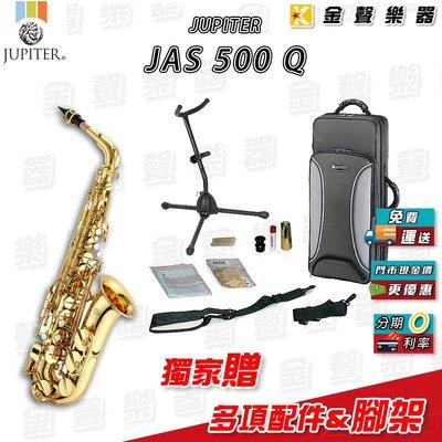 【金聲樂器】JUPITER JAS-500 Q 中音 薩克斯風 獨家贈專用架 (JAS 500Q) 傑普特