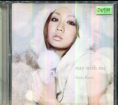 *還有唱片四館*KODA KUMI / STAY WITH ME 二手 D0739