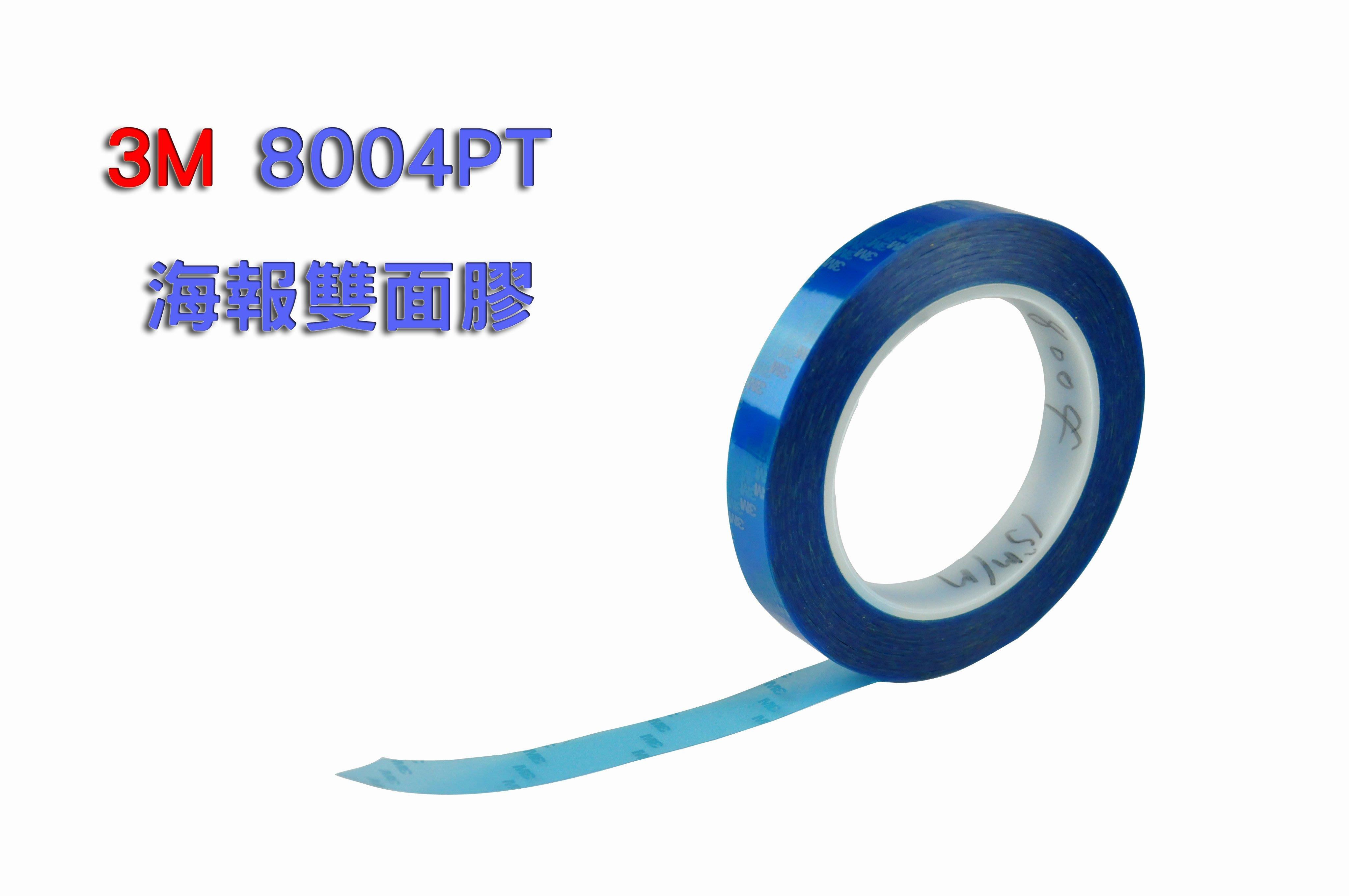 【尹摩2號舖】3M-8004 PET透明雙面膠帶 PET雙面膠帶 玻璃專用 不殘膠 可重覆黏貼