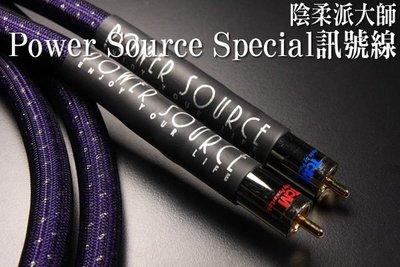 Power Source  Special 頂級RCA訊號線(1.3m).....全新上市 , 特價供應中!