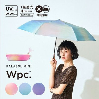 *Gladness day 日韓代購*預購 2021年新作 Wpc 超美極光漸層 抗UV遮光熱迷你摺疊傘 兩用傘