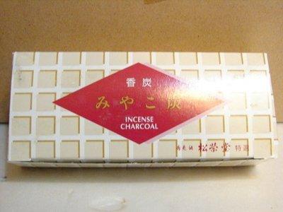 松榮堂無煙香炭.一盒48顆.香道.品香...