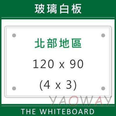 【耀偉】含安裝@臺北市免運@(無磁性)玻璃白板120*90 (4x3尺)【僅配送新竹以北地區-運費另詢】
