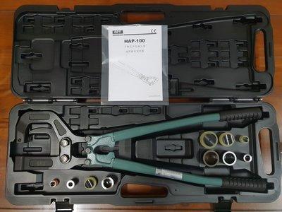 ╭☆優質五金☆╮輕鋼架打孔器 輕隔間支架打孔機 打孔器(沖孔機)  模具下標區