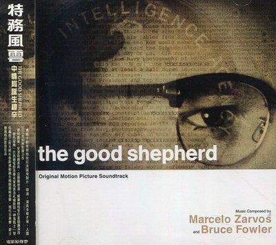《絕版專賣》特務風雲 - 中情局誕生秘辛 / The Good Shepherd 電影原聲帶 (側標完整)