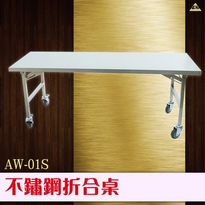 不鏽鋼折合桌 AW-01S手推車 檯子 工作桌 防鏽防水