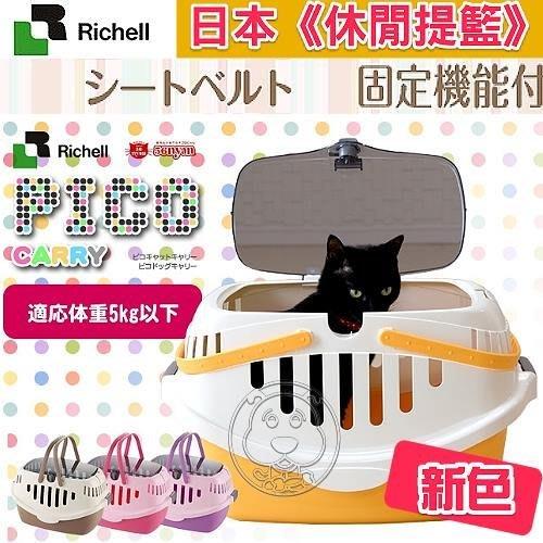【??培菓寵物48H出貨??】日本RICHELL-休閒提籃-新色到(寵物外出便利提籃) 特價1190元(限宅配)