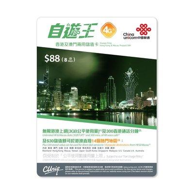 [瘋行網 全球網卡專賣店] 4G 中國聯通自遊王 港澳8天吃到飽+香港300分鐘通話+超過20分鐘致電其他地區