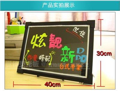 熒光板30 40 夜光廣告寫字板 LED發光板手寫黑板小熒光板 柜臺式