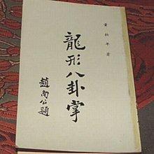 [賞書房] 武術@民國57年 《龍形八卦掌》一代宗師--- 黃柏年 著