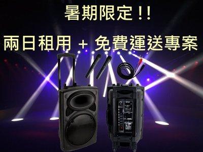 [燈光音響出租] PA-120旅行音箱,日租1500;承租二日北區免運專案