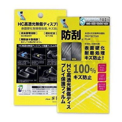 Sony Xperia acro S LT26W 膜力Magic 高透光抗刮螢幕保護貼 【台中恐龍電玩】