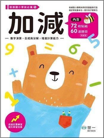 【好孩子福利社】【世一】銜接國小學前必備-加減練習本