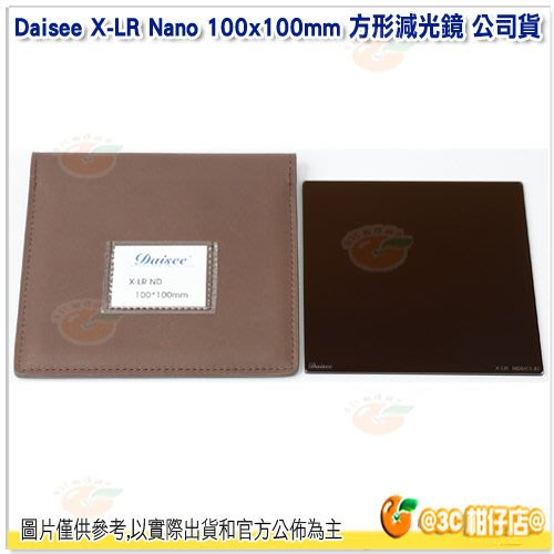 @3C 柑仔店@ Daisee X-LR Nano ND16 1.2 100x100mm 方形 減光鏡 公司貨 防油防水