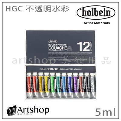 【Artshop美術用品】日本 HOLBEIN 好賓 HGC專家級 不透明水彩 5ml (12色)