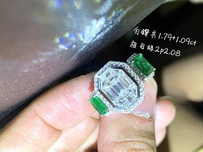 【台北周先生】天然白色鑽石 總鑽1.79+1.09克拉 祖母綠2顆共2.08克拉 18K VVS  D.E-color