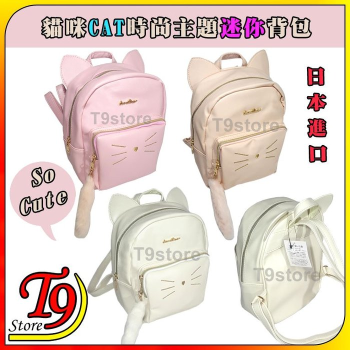 【T9store】日本進口 CAT時尚主題迷你背包 可愛貓咪後背包