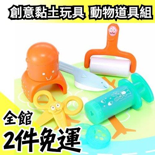【動物道具組】空運 日本 PINOCCHIO 創意黏土玩具組 黏DO 家家酒玩具大賞 親子 手作 捏塑【水貨碼頭】