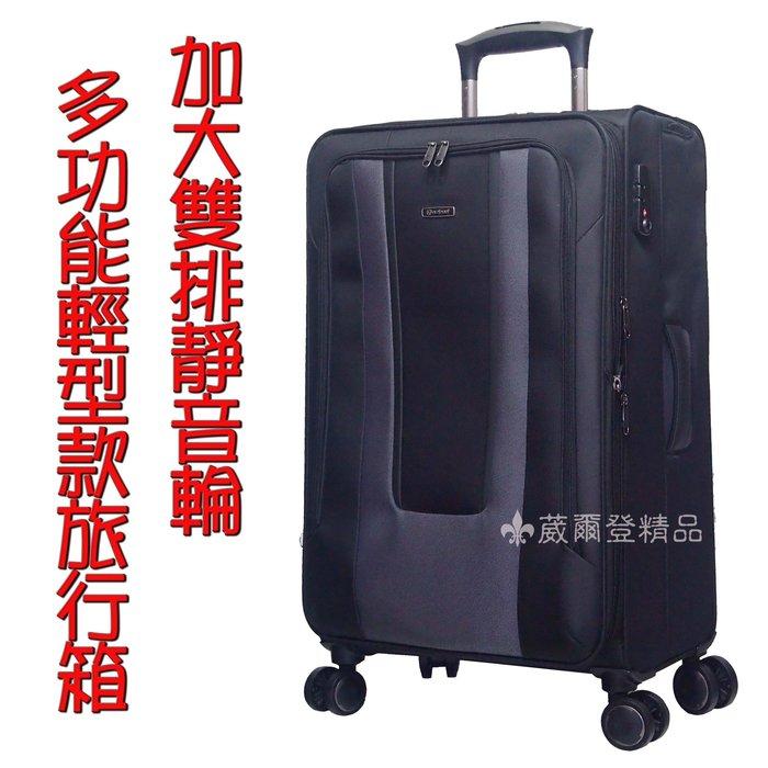 【葳爾登】萬國通路24吋EMINENT【大空間超級輕可加大】登機箱多功能行李箱雙排八輪旅行箱24吋0100
