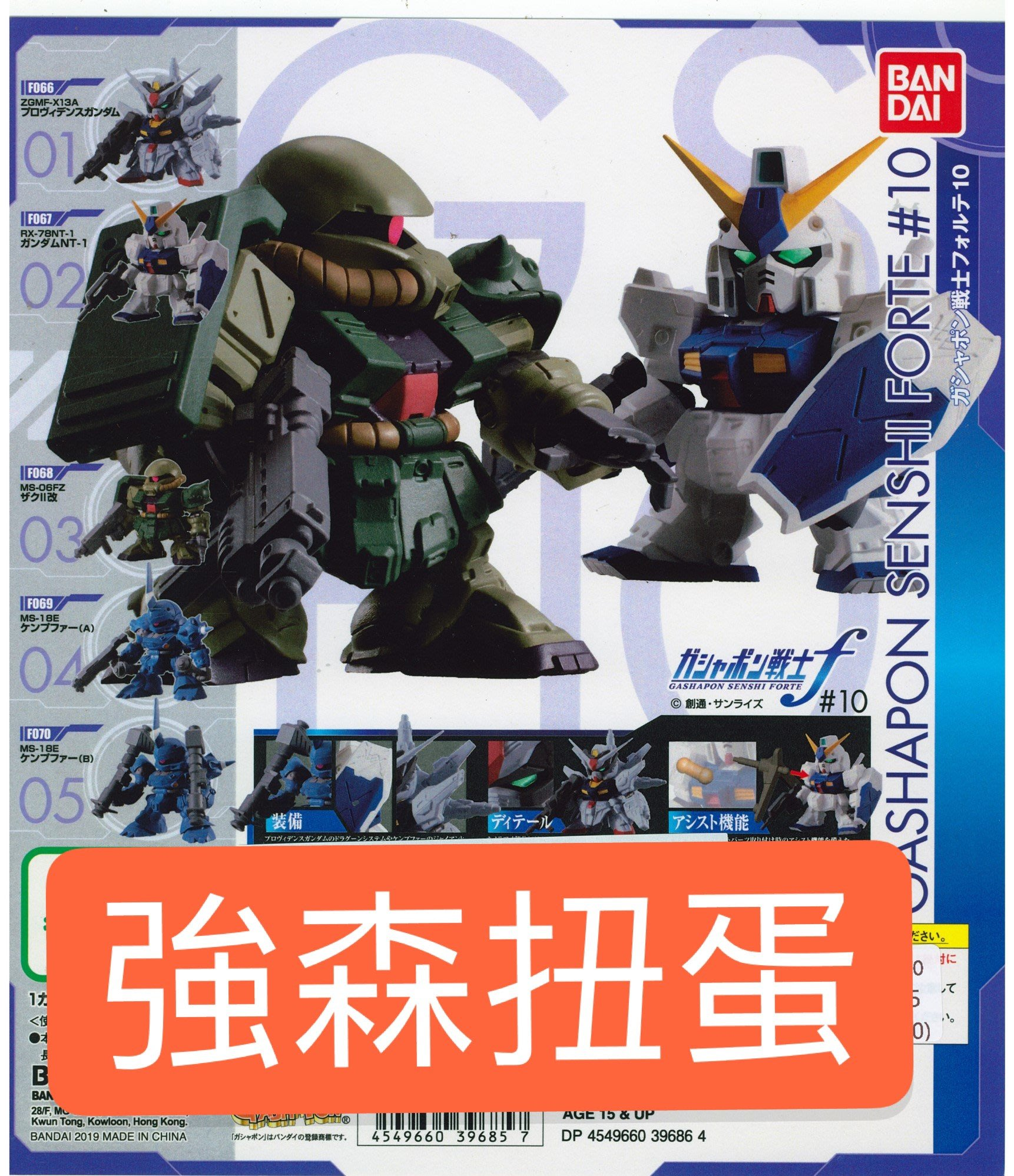 強森扭蛋 轉蛋 萬代 BANDAI 扭蛋戰士 FORTE 10 機動戰士 鋼彈 全五種 扭蛋 整套販售