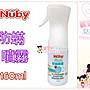 麗嬰兒童玩具館~美國Nuby專櫃- 防蟎噴霧160...