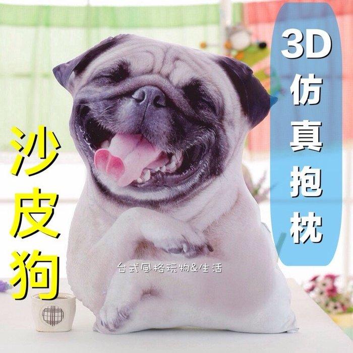 沙皮狗3d仿真抱枕狗狗造型玩偶絨毛玩具48cm