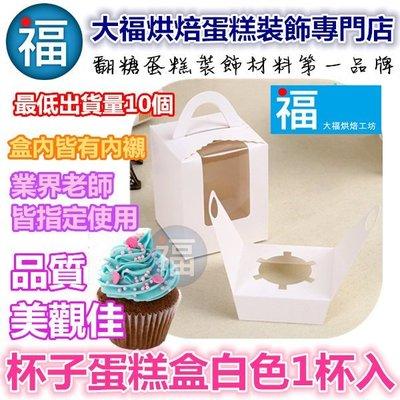 現貨杯子蛋糕盒【白色1入】手提馬芬盒 翻糖蛋糕盒蛋糕盒芭比娃娃蛋糕盒雙層蛋糕盒6吋8吋保麗龍惠爾通色膏Wilton蛋白粉