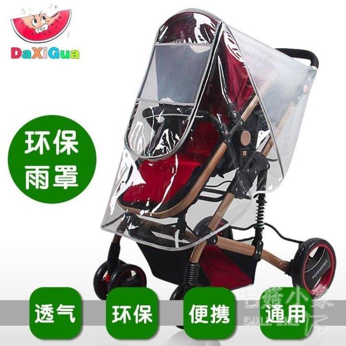 大西瓜寶寶推車雨罩防風罩通用    SQ10631