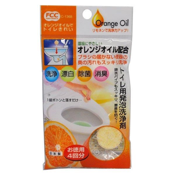 【大欣食品】日本不動化學 馬桶清潔錠 4回分 馬桶清潔 柑橘