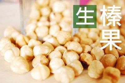 【自然甜堅果】生榛果,300g只要205元,被譽為世界四大堅果之一