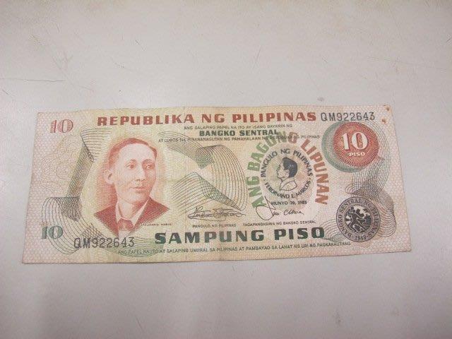 二手舖 NO.604 菲律賓 1981年版 10 Piso 總統馬科斯 紙鈔 紙幣