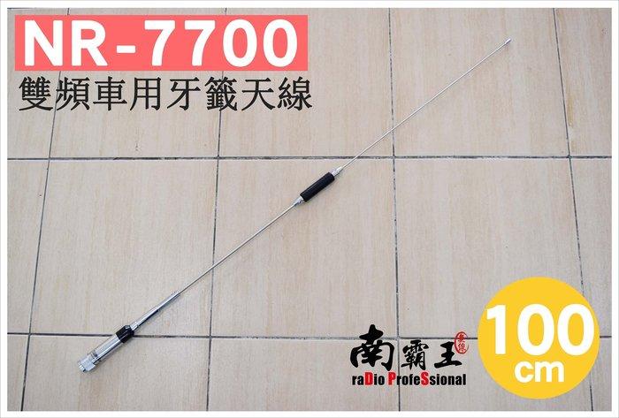 ~No.1南霸王無線電~NAGOYA NR-7700 雙頻車用天線 適用對講機 車機 MT-8080 QYT 8900