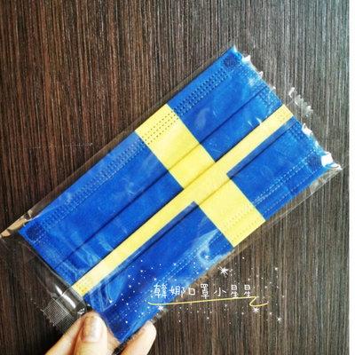 [韓娜]獨家特別瑞典??國旗五片ㄧ組黑耳繩成人口罩ㄧ次性拋棄式❤️ (搜尋?韓娜口罩)更多絕美絕版款等您收藏現貨供應中衛生品不能退貨