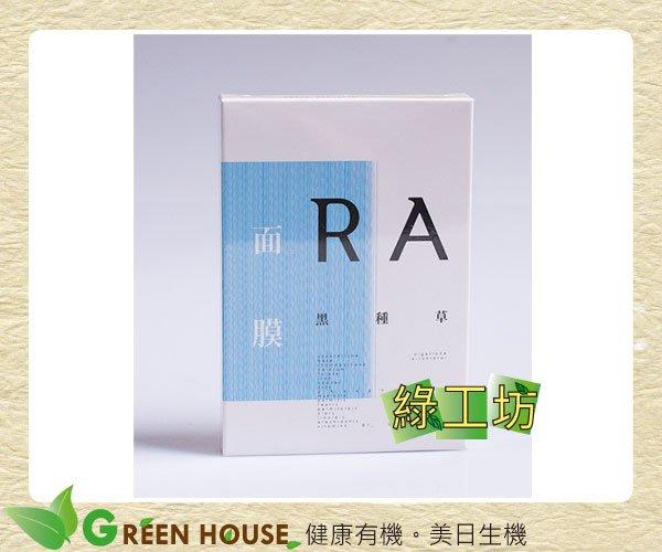 [綠工坊]  RA黑種草面膜  不添加 Parabens防腐劑,通過SGS化粧品微生物、化粧品重金屬檢驗